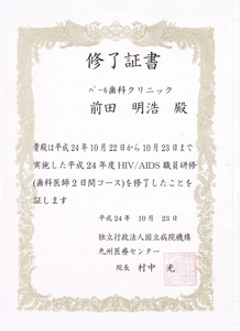 平成24年度HIV/AIDS職員研修(歯科医師2日間コース)修了