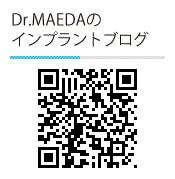Dr.MAEDAのインプラントブログ