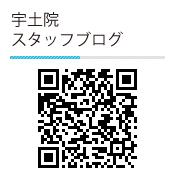 宇土院スタッフブログ