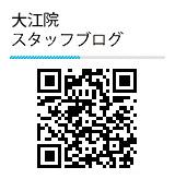 大江院スタッフブログQRコード